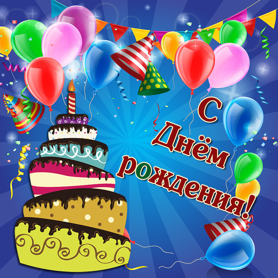 Плейкаст поздравления с днем рождения юноше